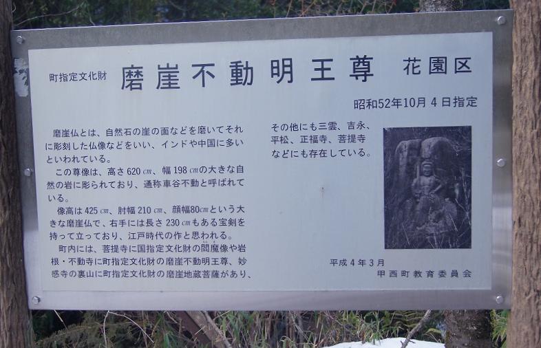 磨崖不動明王を説明する看板
