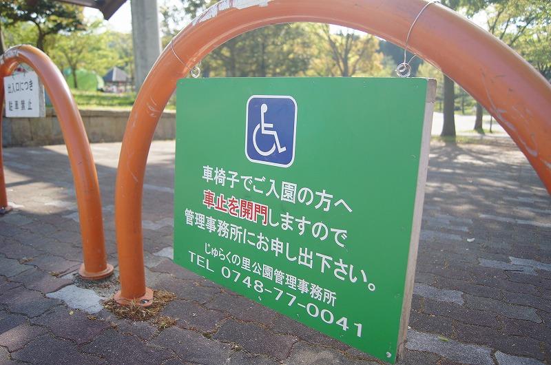 車椅子の方は事務局へ。