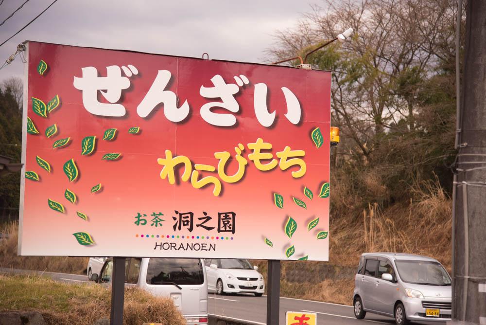 20160313_茶の洞之園 (1)