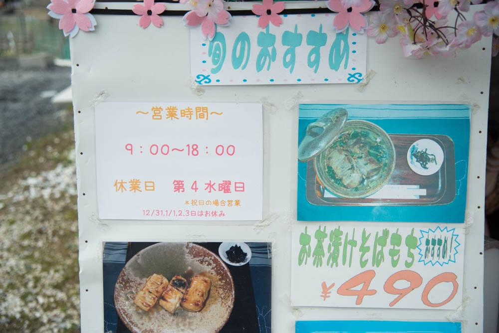 20160313_茶の洞之園 (38)