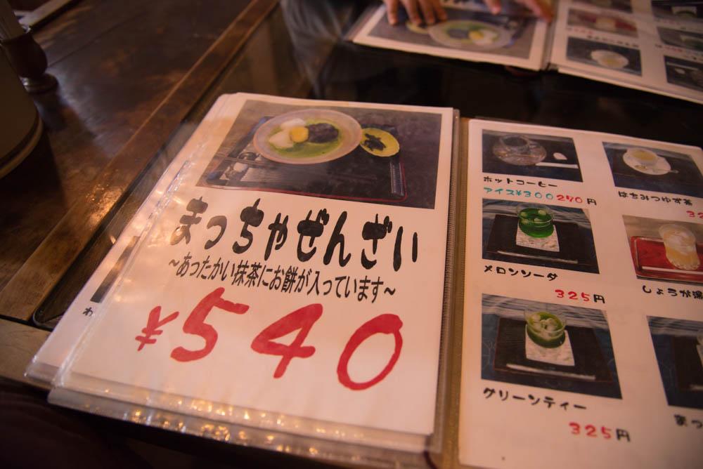 20160313_茶の洞之園 (5)