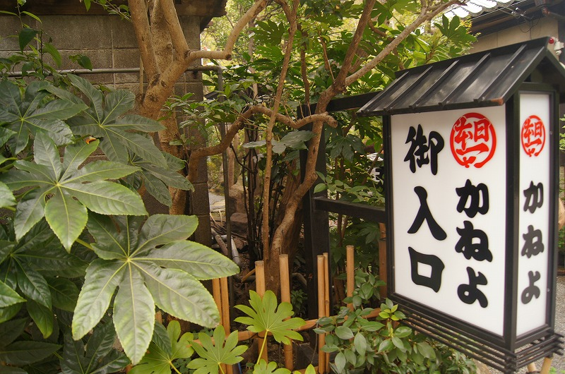 【滋賀県のうなぎ店まとめ】大津市:日本一のうなぎ 逢坂山 かねよ