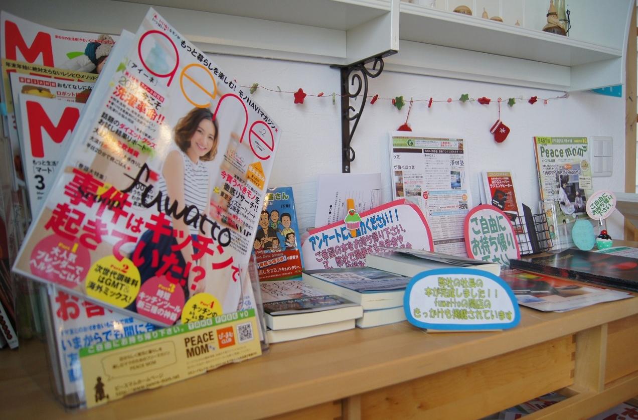 お店の色が出る書籍関係