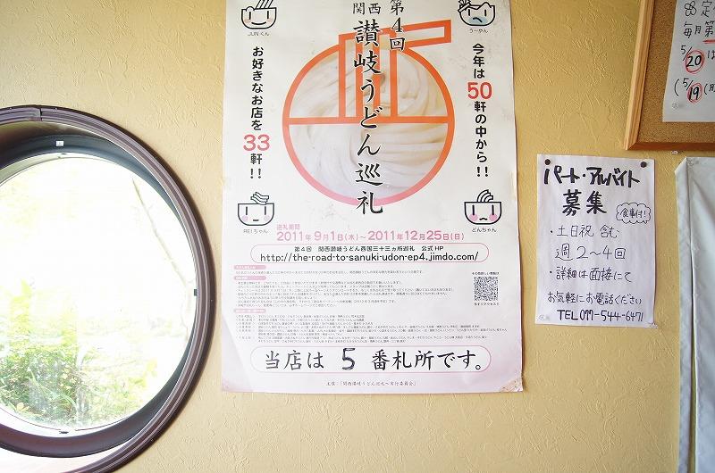 関西讃岐うどん西国三十三