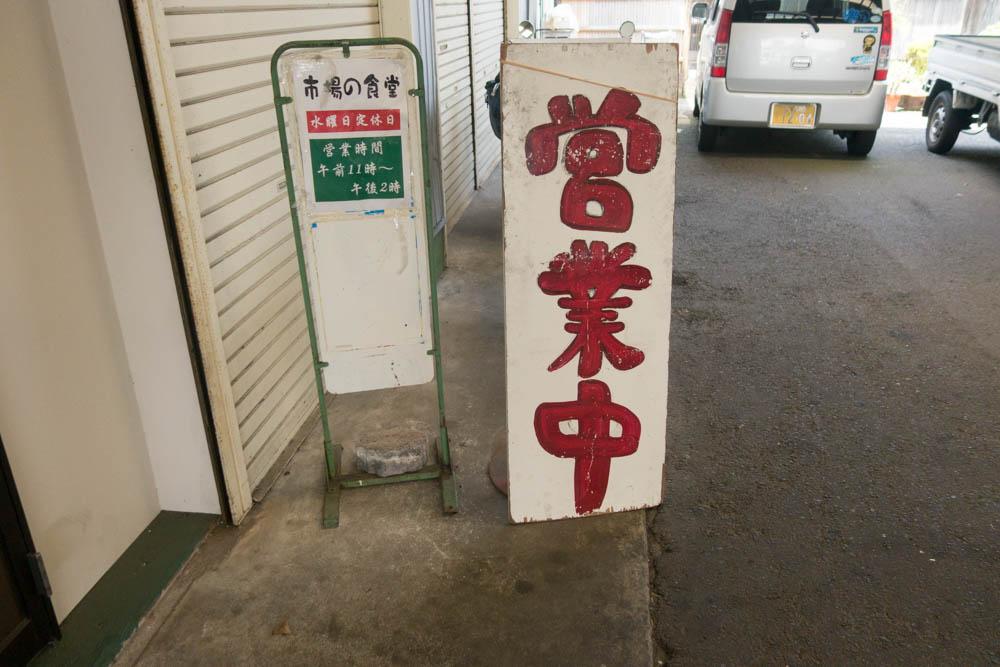 滋賀県の人気海鮮丼のお店「水口寿志亭市場の食堂」の営業中の看板