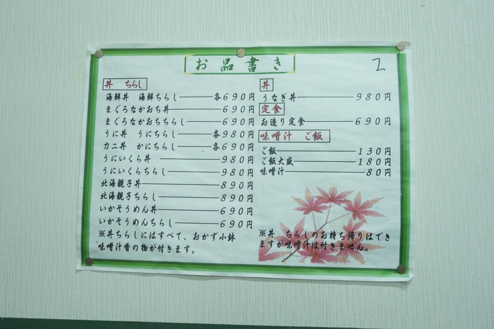 滋賀県の人気海鮮丼のお店「水口寿志亭市場の食堂」のメニュー