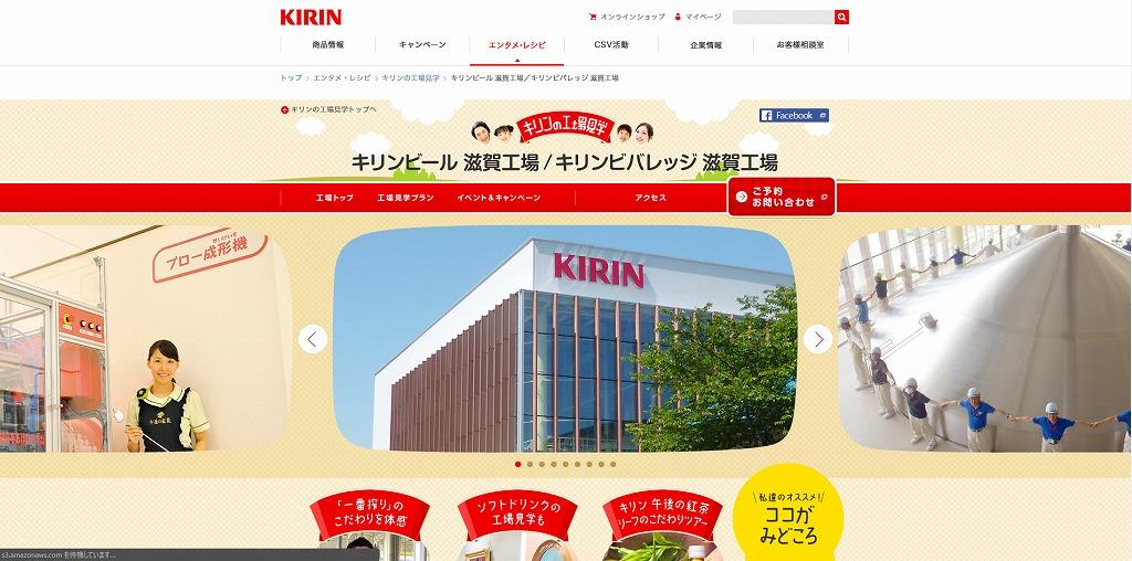 滋賀県犬神郡多賀町の工場見学スポット・キリンビール滋賀工場のホームページ