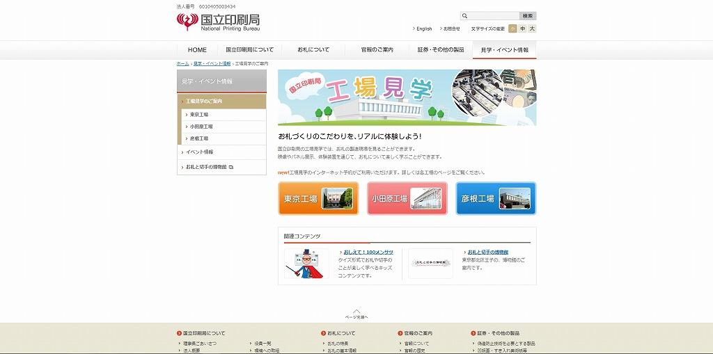 滋賀県彦根市の工場見学スポット・独立行政法人 国立印刷局のホームページ