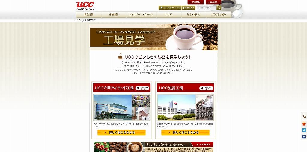 滋賀県愛知郡愛荘町の工場見学スポット・UCC滋賀工場のホームページ