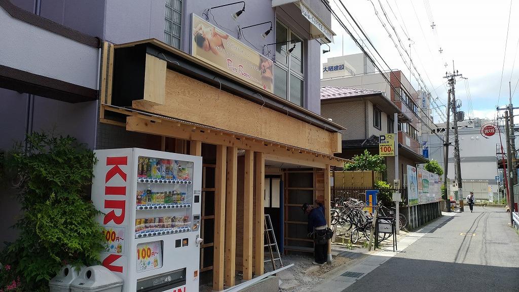 居酒屋 瀬田 駅
