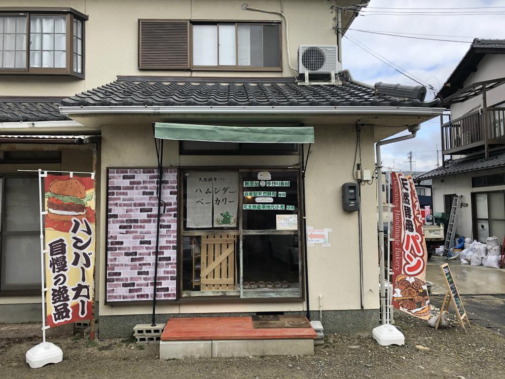 【東近江市の人気のパン屋まとめ】天然酵母パン ハムンダー・ベーカリーの店舗外観