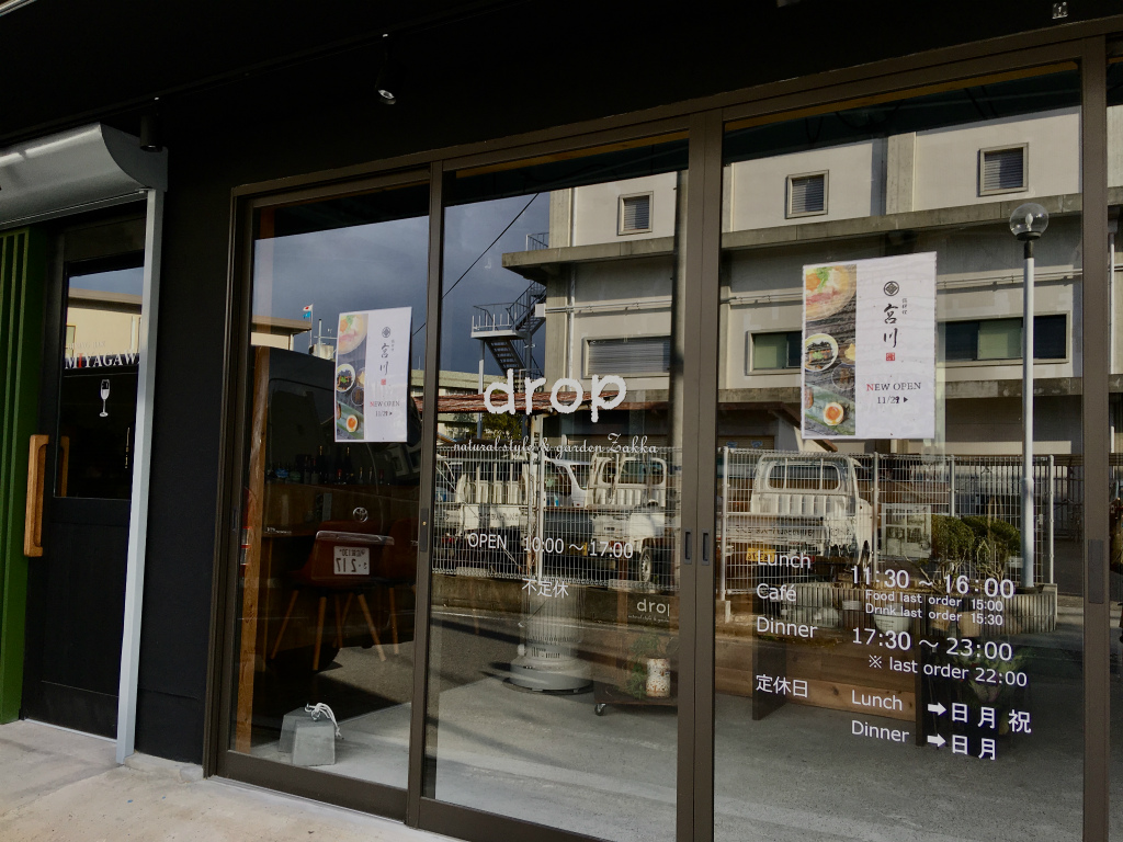 【守山市のおすすめおしゃれランチまとめ】鍋料理 宮川の外観