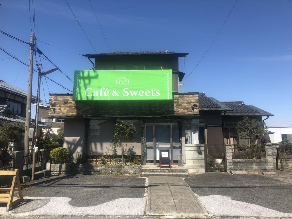 【東近江市のおすすめスイーツ店まとめ】Cafe Sugi(カフェ スギ)