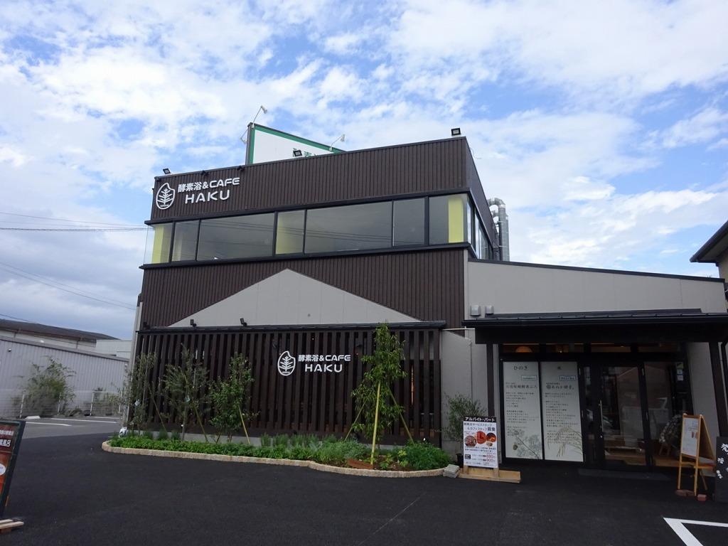 【守山市でおすすめの人気カフェまとめ】酵素浴&CAFE HAKUの外観