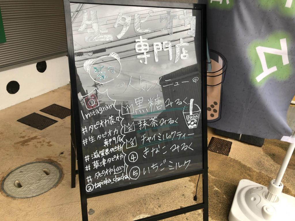 【滋賀県の人気タピオカショップまとめ】草津市:生タピオカ専門店 茶々のメニュー
