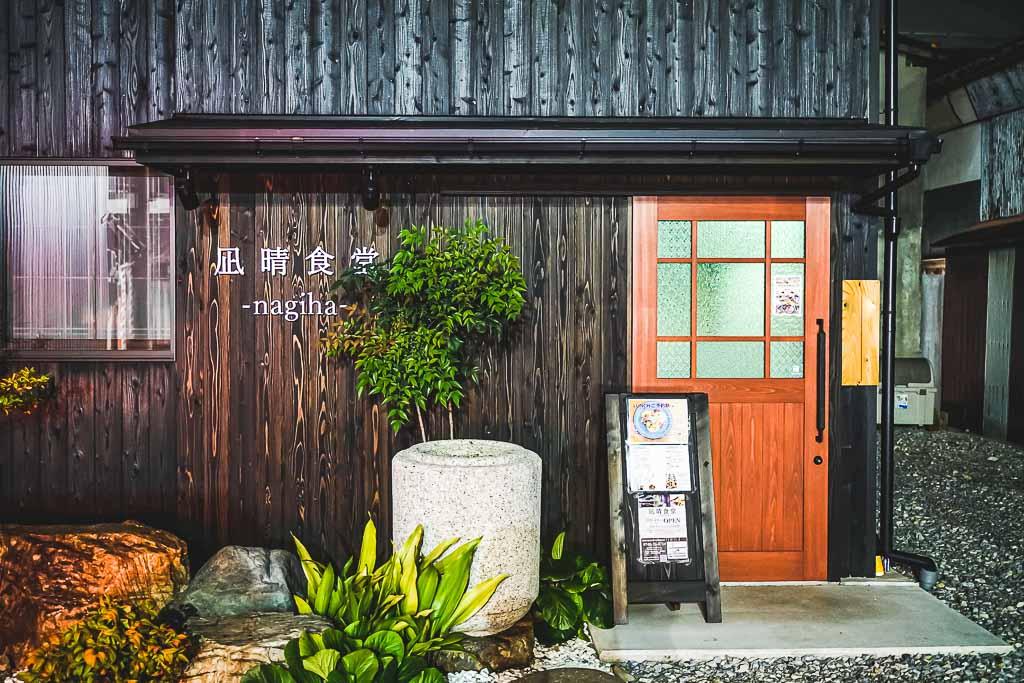 【東近江市のおすすめおしゃれランチまとめ】凪晴食堂 -nagiha- (なぎはしょくどう)