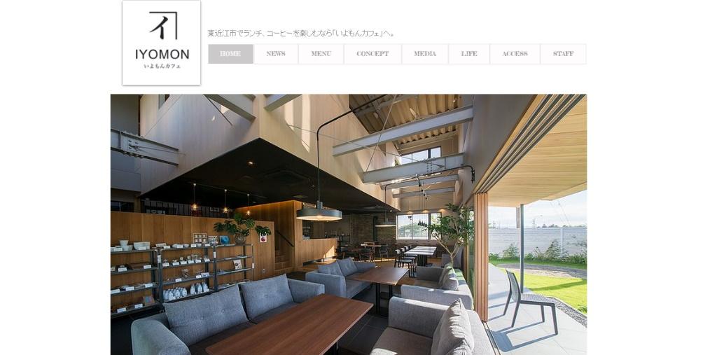 東近江市の人気スイーツ店・いよもんカフェ