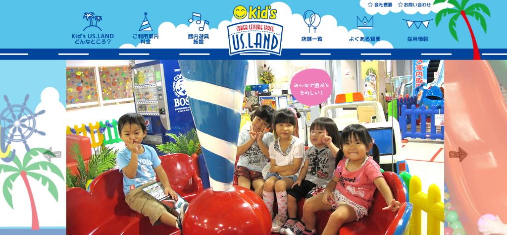 滋賀県の有料室内遊び場・Kid's US.LAND(キッズユーエスランド)のホームページ