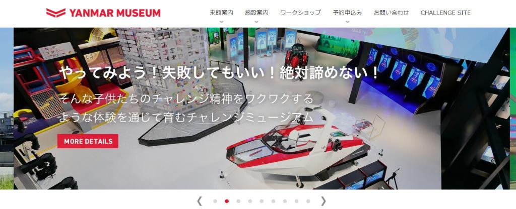 長浜市のヤンマーミュージアムのホームページ