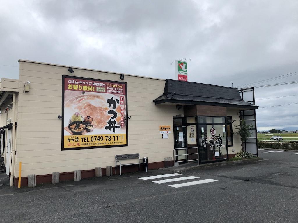 【長浜市のおいしくてリーズナブルなランチまとめ】とんかつ かつ源 湖北庵の店舗外観