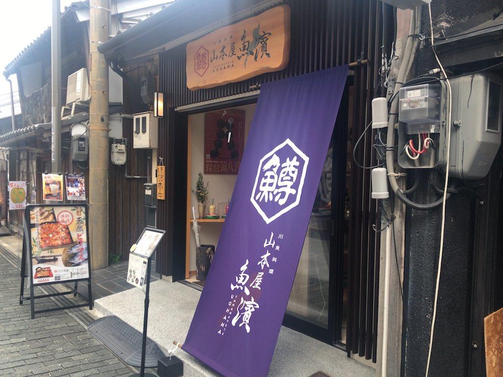 【長浜市のおいしくてリーズナブルなランチまとめ】ビワマス料理 山本屋魚濱の店舗外観