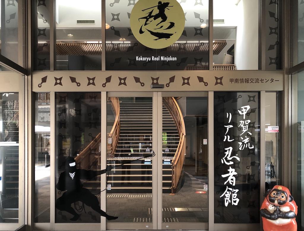 甲賀市の総合観光案内所「観光インフォメーションセンター 甲賀流リアル忍者館」の外観