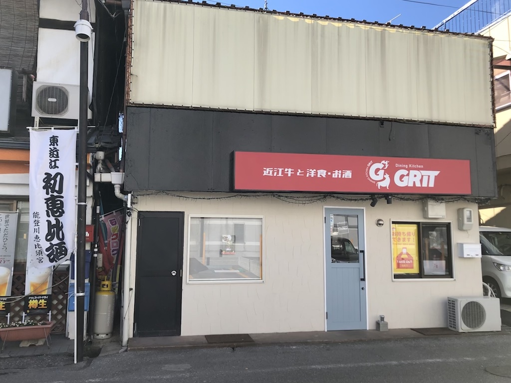 【東近江市のおすすめおしゃれランチまとめ】Dining Kitchin GRIT (グリット)