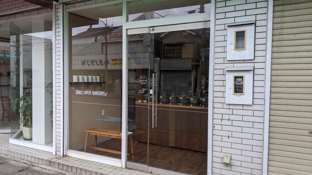 守山市の伊吹珈琲豆店の外観
